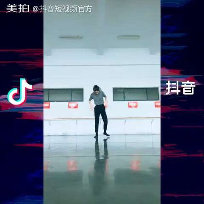 #抖音上瘾#会跳舞的小哥哥好帅😎