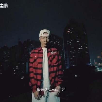 老鐵們一起Yo!《潮汕人在廣州》MV🎬#美拍有嘻哈##hiphop##潮汕话#