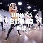 UP&FB暑假训练营 - 阿虫老师班 - 音乐:Sacrifices ~ 减肥去肉暴增魅力值,一起跳起来→ http://t.cn/R97tEx2 #舞蹈# #广州舞蹈# #广州舞蹈培训#