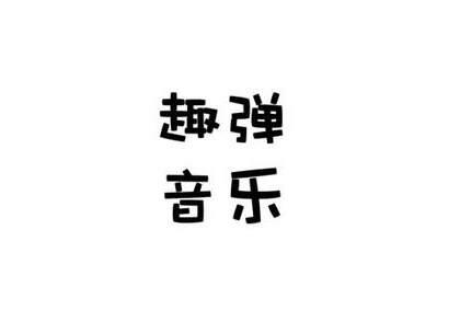 ukulele零基础弹唱教程4.5课,在弹唱的时候是不是觉得弹得了,唱跟不上? 今天就教给初学者们一个有效的解决方法——认识弹唱四线谱~ 高清曲谱→http://mp.weixin.qq.com/s/n_V_khR-oUz7703Grv7goA #尤克里里弹唱教程##ukulele弹唱教学##小吉他#