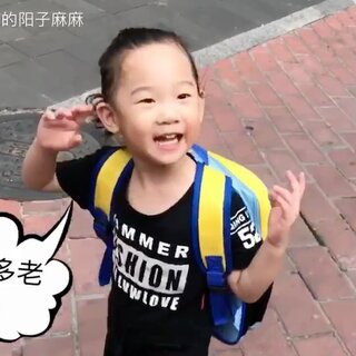 给9月份准备入园的小朋友们看的,糖糖姐姐告诉你们,幼儿园可好玩了,有好多玩具,好多老师,还有好多小朋友。你们不要害怕,上幼儿园是一件开心的事情噢!😊#宝宝##Cheri 3岁4M#