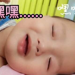 #萌宝宝##小番茄##搞笑宝宝#妈妈说再过两天我就满11个月咯……真是睡觉都会高兴的笑粗来……😂谢谢你辣么好看还给我点赞😘@美拍小助手 @宝宝频道官方账号