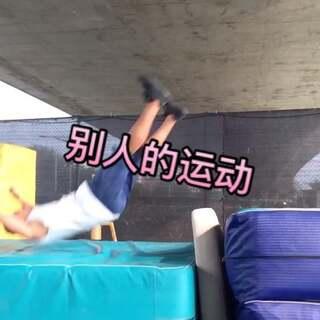 #别人运动VS我运动#哎呦喂啦,跑酷要在专业教练指导下练习yo