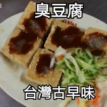 #美食##台灣古早味#臭豆腐 聞著臭吃著香 香酥脆。早期台灣農村的最佳寫照 一杯老米酒 一盤臭豆腐