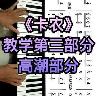《卡农》 教学第三部分 高潮部分 #音乐##钢琴##卡农#