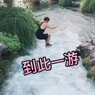 【跑酷小松】哟哟 来到杭州必去西湖走走,才走一半衣服已经湿透,看左看右美女也不敢招手,看完视频真的是到此一游🏊。必须要游![捂脸][捂脸]#美拍运动季##跑酷#