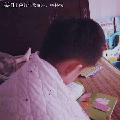 哥哥姐姐从南京来我们家玩,这小子兴奋的晚睡早起,六点多自己不声不响坐起来看书。哈哈,看图片的吧😂。