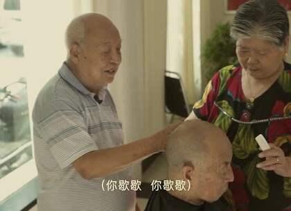 """【从师徒变成夫妻】当14岁的周秀莲遇上24岁的理发师胡东乔,两个人的爱情便在学理发中萌芽,理发也变成了他们一生的事业。97年夫妻两人退休后便一起开始免费给邻居们理发。周秀莲说:""""能和老伴在一起,就是我最幸福、快乐的事。""""#二更视频##U乐国际娱乐男神##狗粮#"""