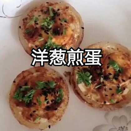 #美食##我要上热门@美拍小助手#洋葱煎蛋 可以给家人当早餐食用。不爱吃洋葱的我全部扫光