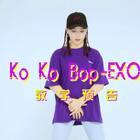 别惊呼!没看错!就是又美又帅的甜甜给大家出这支#exo-ko ko bop#教学@甜甜SWeeTs💞 转赞评抽三位送出全集教学分解!快转发啊!#女神##跟着sweet学舞蹈#@美拍小助手 @舞蹈频道官方账号
