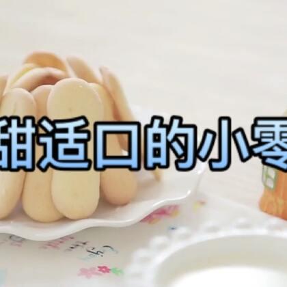 宝宝 ,一起动动手指吃饼干咯! 手指饼干 适合12个月以上宝宝 更多内容请关注我的微信公众号:【嘛咪酱】#美食##宝宝辅食##饼干#@美拍小助手 @美食频道官方号