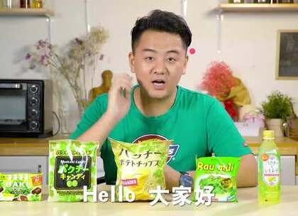 5款丧心病狂香菜零食大测评,隔着屏幕都要窒息了!一定要看到最后,有大惊(chou) 喜 (jiang)#魔力美食##零食##香菜#