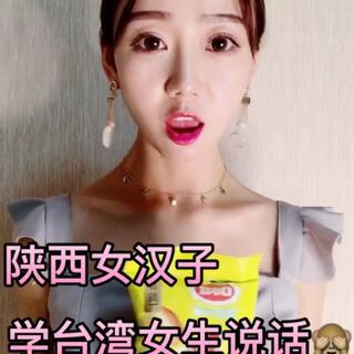 #学台湾女生说话##有戏演技王##我要上热门@美拍小助手#纠结了好久发还是不发……