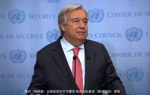 【联合国美拍】联合国秘书长古特雷斯在纽约总部...