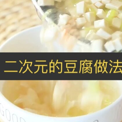 用这种做法,味道鲜美回味无穷哟! 更多内容请关注我的微信公众号:【嘛咪酱】 😘 #美食##宝宝辅食##家常菜# @美食频道官方号 @美拍小助手 @嘛咪酱