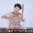 这个视频过分鬼畜了!现实中再现濑尿牛丸制作过程,全程爆笑! #美食##搞笑##手臂甩肉大作战#
