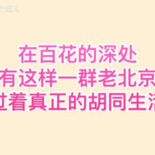 在百花深处,有这样一群老北京,过着真正的胡同生活#生活##北京##胡同#