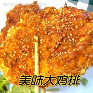 硬菜 美味大鸡排 用最简单的方...