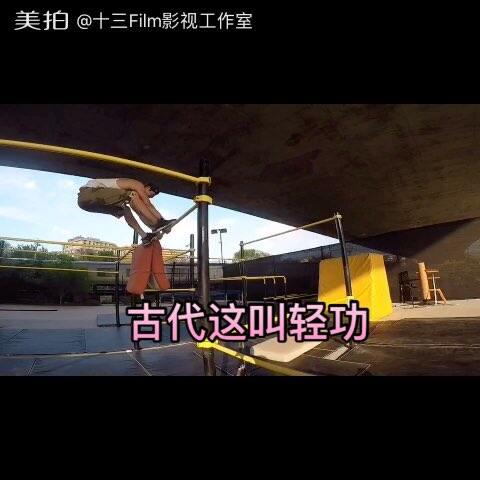 【十三Film影视工作室美拍】现代版飞檐走壁#美拍运动季#