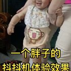 让我们一起摇摆✌#宝宝##我是小萌主##搞笑宝宝#