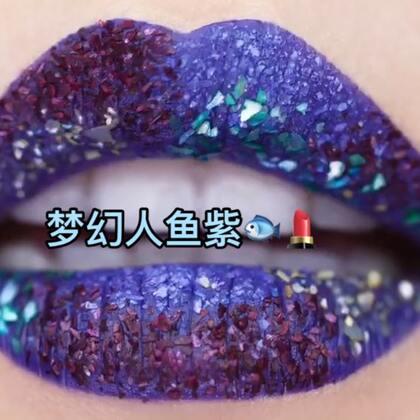 梦幻人鱼紫唇妆💋💄#美妆##创意彩妆##艺术唇妆#亲们是否也和我一样喜欢这种梦境般的紫色调呢?喜欢的话就多多留言转发吧,谢谢亲们的支持🙏🏻周末快乐🎈https://s.click.taobao.com/a98Dkcw