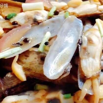 <爆炒蛏子>不能吃辣的宝宝们也可以享受的美味,最后的盐要多放一些哦,蛏子会出水,放少了就没味道了#美食##家常菜##海鲜#@美拍小助手 @美食频道官方号