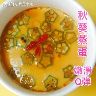 #美食#小尤第一次把秋葵蒸鸡蛋做的这么好吃,嫩滑Q弹、而且热量低、老少皆宜喔😋#我要上热门@美拍小助手#