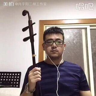 黄昏,最近很火的一首曲子#音乐##二胡##二胡独奏#@玩转美拍 @音乐频道官方账号 @美拍小助手 @美拍音乐速递