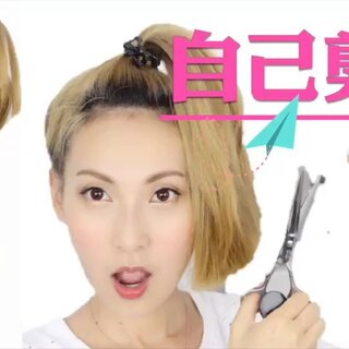  不去理发店之自己剪发 想不想知道最后剪成啥样了,点进来看吧,我都那么豁出去了,留个赞再走吧!吼吼,其实自己剪头发很简单的啦,要不你也买把剪刀试试吧!#搞笑##美妆##七夕情人节发型#