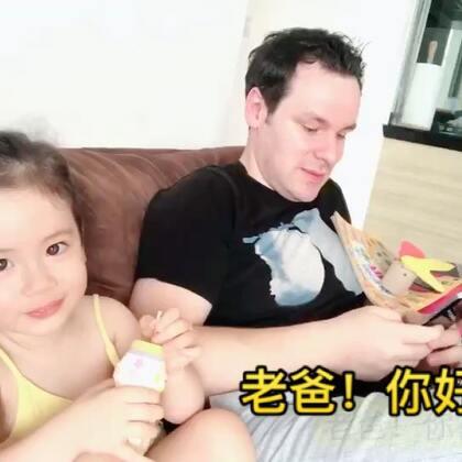 """""""老爸!你好烦人呢!""""🤣🤣🤣爸爸一直在学annie说话逗她,于是…#annie和爸爸##宝宝#"""