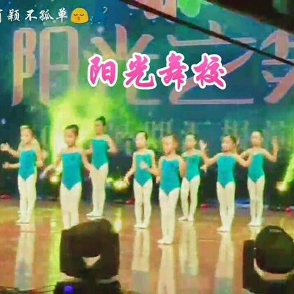 #儿童舞曲##宝宝##舞蹈#学习一个月而已,很不错,不管跳的好与不好,她们也尽力了,孩子在舞台上很有自信心😘😘