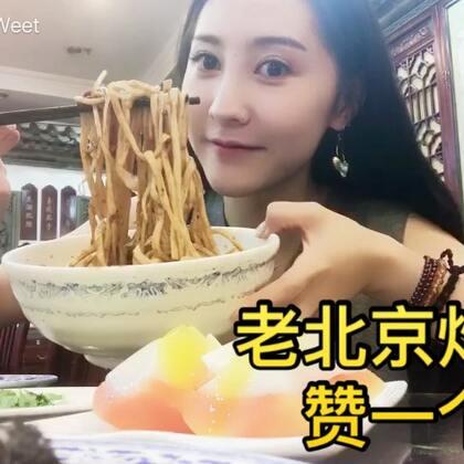 和可爱萌@在韩的女汉子😘二萌 一起在北京吃的最后一顿饭。最爱吃面的你们二姐,你们懂的炸酱面对于我来说毫无抵抗力,看饿了来个赞❤️。#吃秀##二姐日常##深夜放毒#