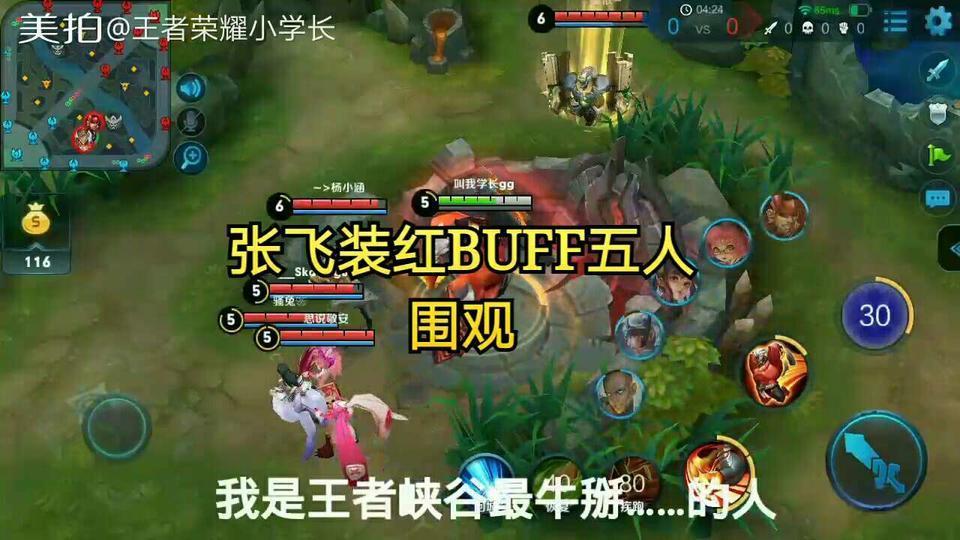 #游戏##王者荣耀##搞笑视频#段子段子段子