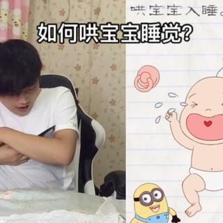 #搞笑##游戏##最囧游戏2#奶爸教你如何哄娃儿睡觉😂