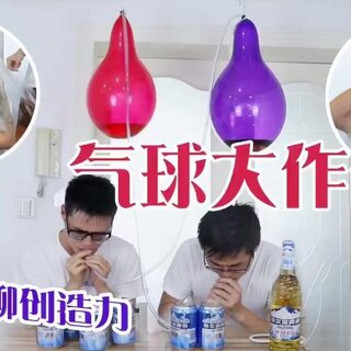 #无聊创造力#原来无聊的气球+哈尔滨啤酒还能这么玩!刺激到没话说!夏天这样玩,清凉一夏哈!