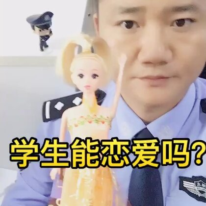 【明sir✦反骗局美拍】17-08-20 12:57