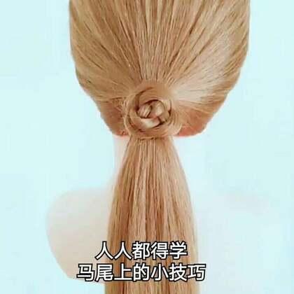 #美妆时尚##发型##马尾#你学会了吗?记得点赞,么么哒😘觉得不错欢迎转发😊想学什么样的发型可以评论在下面,不懂也可以微信问我YN11185