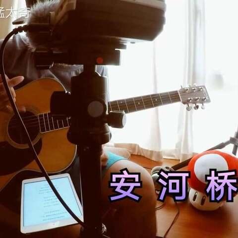 安河桥吉他弹唱,歌词请忽略