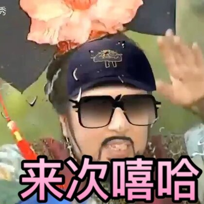 还珠格格到《中国有嘻哈》踢馆,小燕子的饶舌会武功!#来次嘻哈#