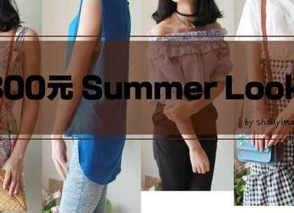 #300元美搭挑战##我要上热门# 夏天每天都在考虑穿什么?手艺猫的300元美搭挑战带来了4种完全不同的风格,甜美、个性、可爱、活泼统统都能搞定,除了网购的平价美衣,还有换季打折入得Charles Keith和zara。@美拍小助手 微博福利,微博:手艺猫lovely ,还送出两个入镜的包包,感兴趣可以去参加一下。