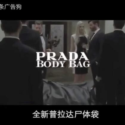 Prada装shi袋,死了都要fashion#我是一条广告狗#