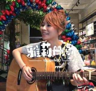 #雅莉删的#昨天直播没听够?小黄今天继续给你们弹琴唱歌哦,据说超suai~👍