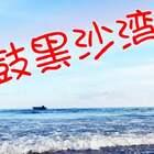 【台山铜鼓黑沙湾海浴场——VLOG】#说走就走的旅行#赶着出门胡子都忘了剃🙊唯一失败是还没下海防水袋就烂了☹️拍不到海底.#搞笑#