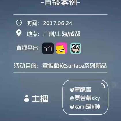#达人网案例# 6月24日,微软在上海、广州、成都三地同步开展新版平板上新体验活动,三地活动均由达人网提供直播支持。