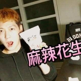 #金东硕的日常# 韩国明星吃中国零食感受怎么样?来来看看😝#吃秀##宝宝##男神##美拍有嘻哈##美拍运动季#