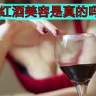 喝🍷红酒美容是真的吗#涨知识#
