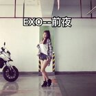 ✨前夜--EXO💫#舞蹈#不想撩汉想撩妹的蕊蕊来了🤣在车库拍视频不好的地方就是蚊子太多,跳完两条腿上十几个包,你们不点赞对得起我吗!!你们说!!这个摩托车占了我的地没办法只好让它入下镜了~记得点赞!!❤️我的微博👉https://weibo.com/u/1831074395