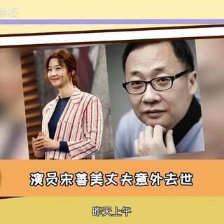 """#我要上热门#曾陷""""裸露""""镜头争议,结婚9年诞女,如今女儿两岁,丈夫却被杀身亡!#韩国明星##韩剧#"""