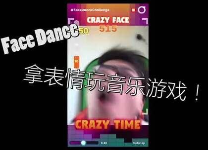 #游戏##FaceDance#《表情包节奏大师》真的是靠脸玩游戏!建议全民玩起来😂