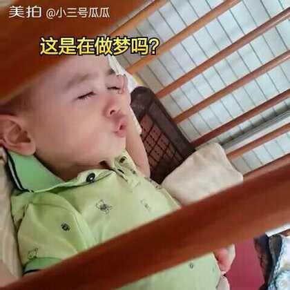 #宝宝#爱演的瓜瓜,服了!